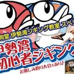 「天狗堂 伊勢湾初心者ジギング祭」を開催します!!
