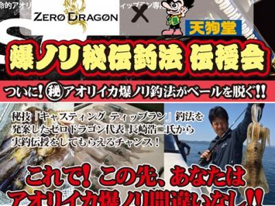 ゼロドラゴンコラボ企画「ティップラン爆ノリ秘伝釣法 伝授会」開催します!!