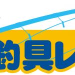 半田店限定【釣具レンタル】スタート!!