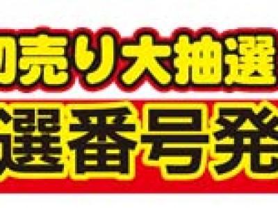 初売り大抽選!当選番号発表!!