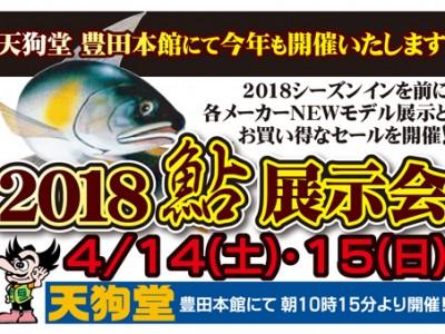 4月14日(土)・15日(日) 2018 鮎展示会を豊田本館で開催いたします!