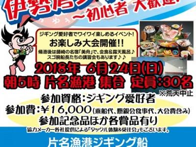【満員御礼!!】6月24日 天狗堂 伊勢湾ジギング祭 開催いたします!