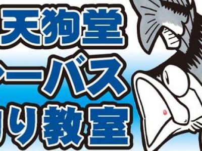 天狗堂シーバス釣り教室 毎月開催いたします!