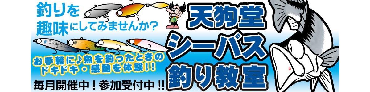 天狗堂 シーバス釣り教室 10月まで毎月開催中です!