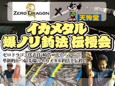 ゼロドラゴン×天狗堂コラボ企画 イカメタル爆ノリ釣法伝授会 開催いたします!
