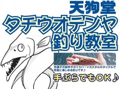 天狗堂 タチウオテンヤ 釣り教室 9月24日(月・祝)に開催します!!