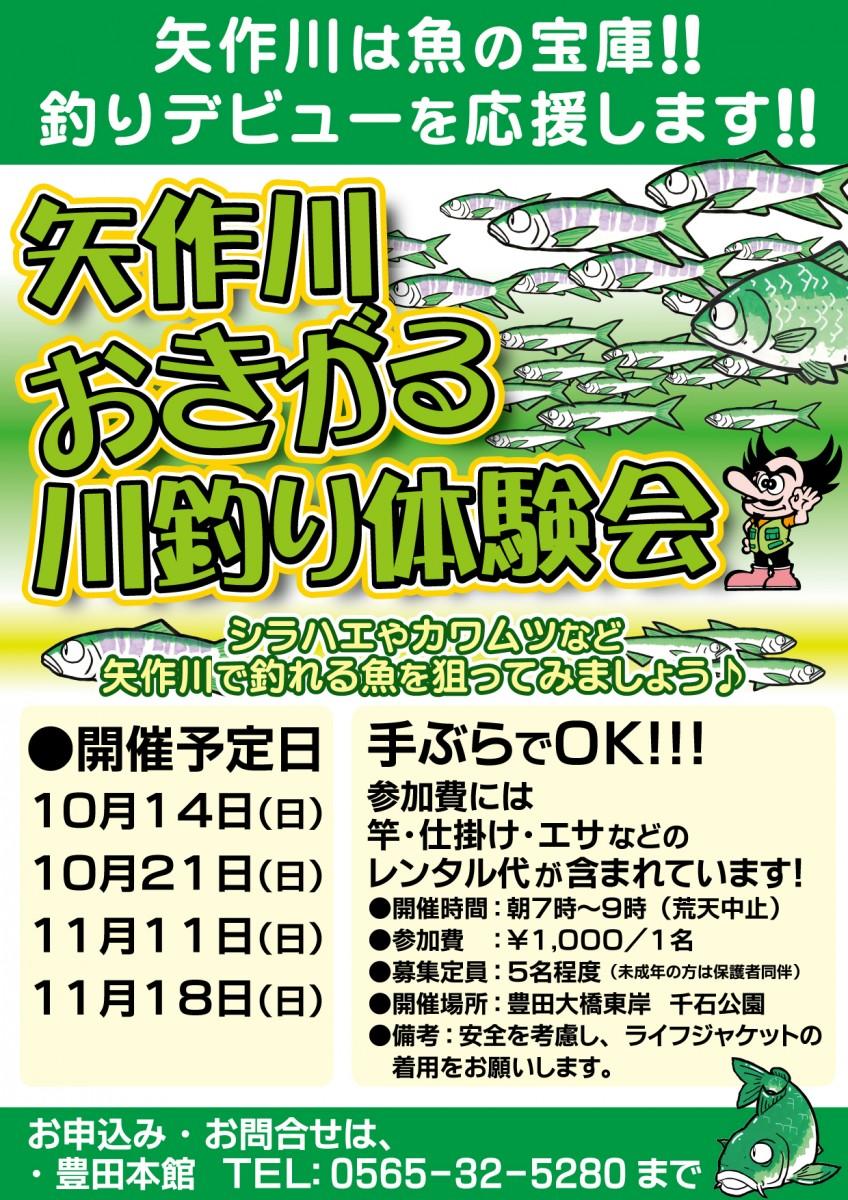 矢作川おきがる川釣り体験会 参加者募集中!