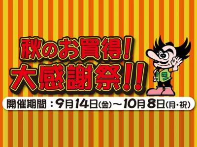 天狗堂 秋のお買得感謝祭 開催中です!!