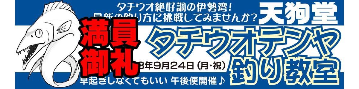 【満員御礼!ありがとうございます!!】天狗堂タチウオテンヤ釣り教室