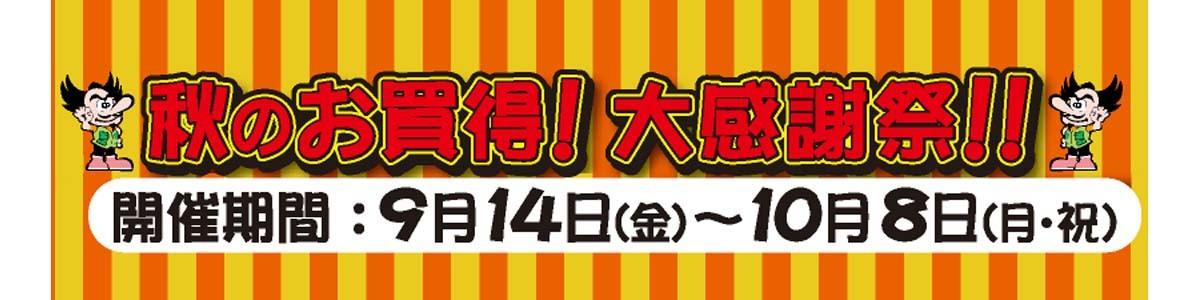 天狗堂 秋のお買得!大感謝祭!! 開催中です!!!