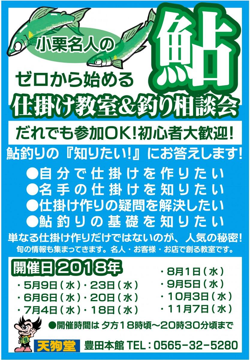 9/5(水) 鮎仕掛け教室&釣り相談会 開催します!