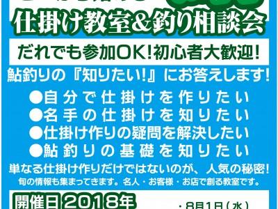鮎・ウタセマダイ 仕掛け教室&釣り相談会 開催します!