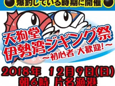 12月9日 天狗堂 伊勢湾ジギング祭 開催いたします!