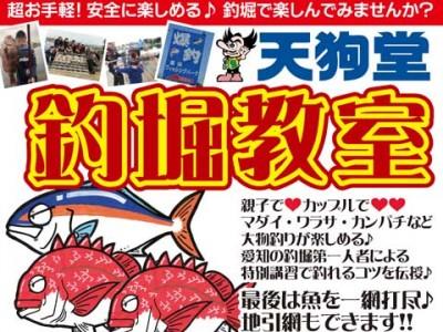 11月18日(日) 天狗堂 釣堀教室を開催します!!