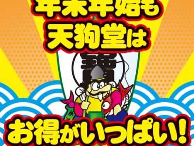 天狗堂 2018-19 年末年始セール 開催中!!!