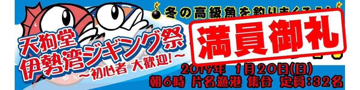 天狗堂 伊勢湾ジギング祭り! 参加受付中!!