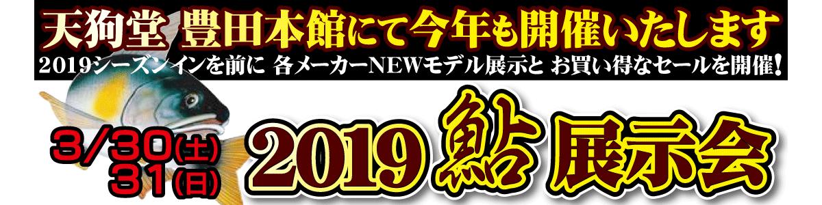 3月30日&31日 天狗堂 鮎 展示会 開催決定しました!!
