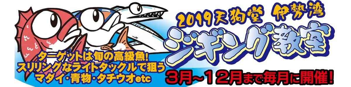 天狗堂 伊勢湾ジギング教室! 毎月開催中です!!