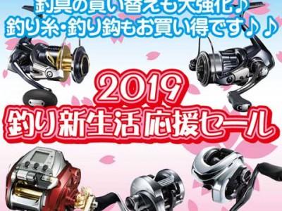 2019 釣り新生活応援セール 開催中!!