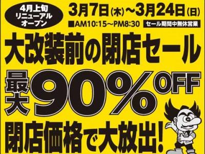天狗堂 安城店 4月上旬オープンに向け、大改装中 です!!