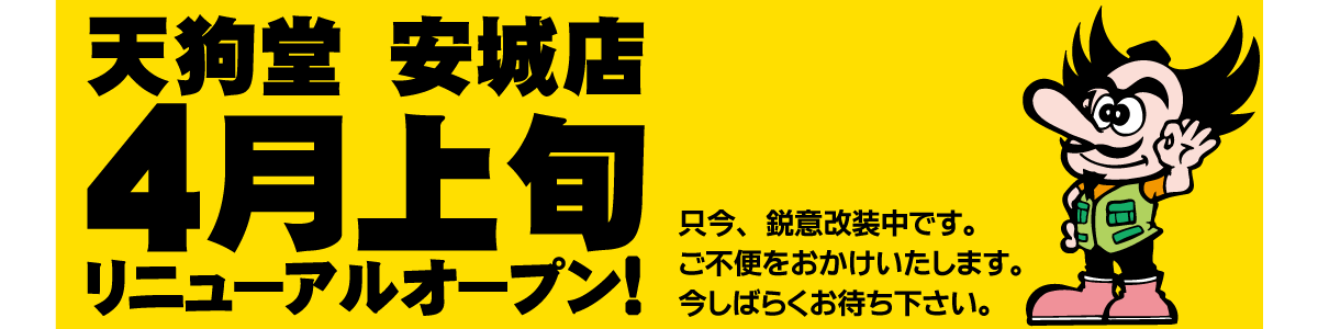天狗堂 安城店 4月上旬 リニューアルオープン!!!