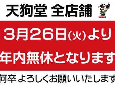 3月26日(火)より 全店舗 年内無休営業いたします。