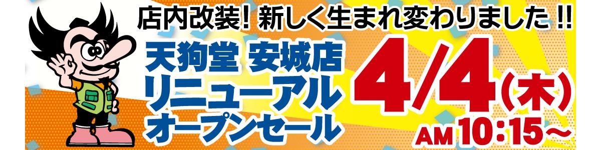 天狗堂 安城店 4月4日(木) リニューアルオープン!!!