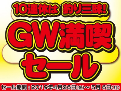 「10連休は釣り三昧! GW満喫セール」 天狗堂 全店舗で開催中です!!