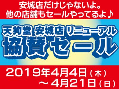 天狗堂 各店舗で「安城店リニューアル 協賛セール」を開催中です!!