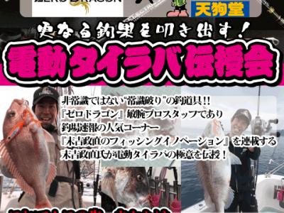 ゼロドラゴン×天狗堂コラボ企画 電動タイラバ伝授会 開催いたします!!