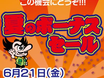 2019年 令和最初の夏のボーナスセール 開催中です!!