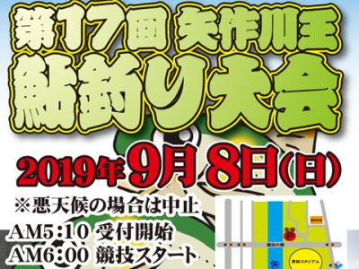 明日9月8日(日)の矢作川王鮎釣り大会は開催いたします!!