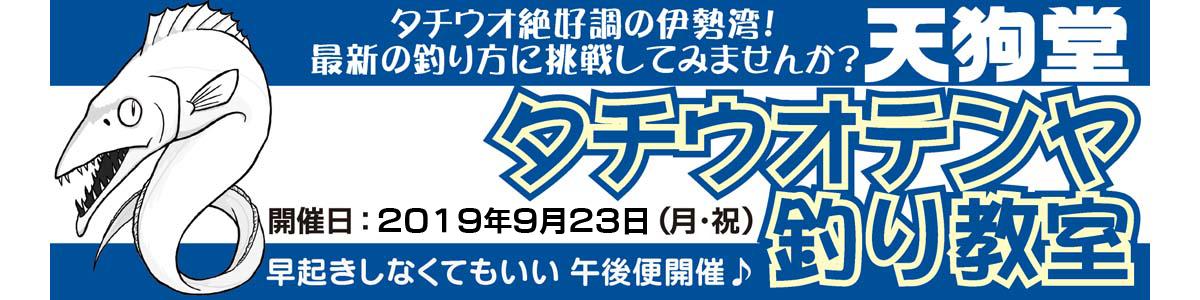 天狗堂 タチウオテンヤ釣り教室 参加者受付中です!!