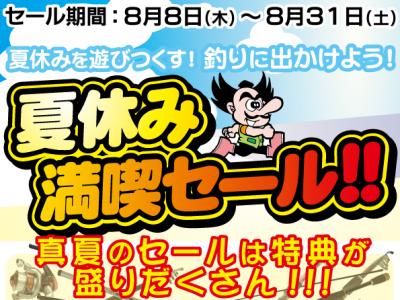 天狗堂全店舗で「夏休み満喫セール!!」開催中です!!