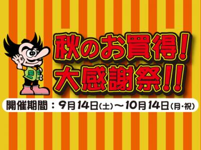 天狗堂 秋のお買い得!大感謝祭!!開催中です!!