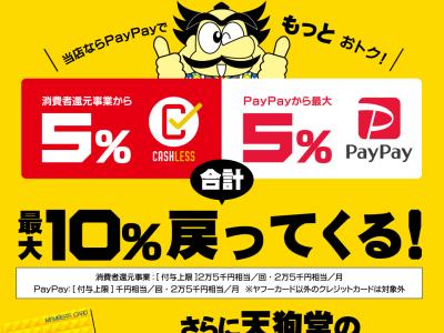 天狗堂全店舗「キャッシュレス消費者還元事業」&「PayPayまちかどキャンペーン」対象店舗になってます!!
