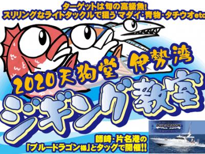 2020年 天狗堂 伊勢湾ジギング教室 も毎月開催いたします!!