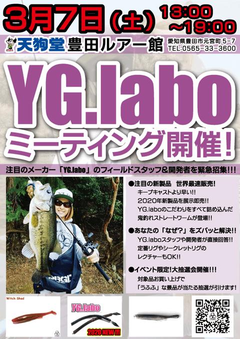 yglabo-ポスター