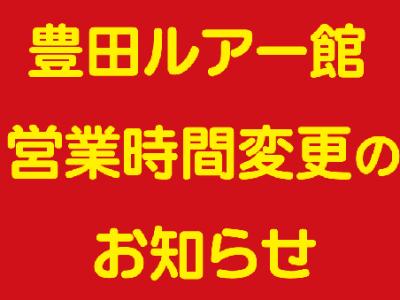 豊田ルアー館 営業時間変更のお知らせ