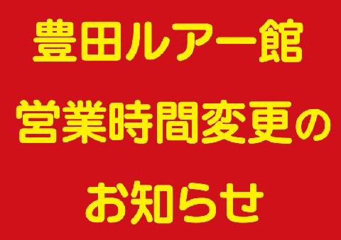lure-kan-eigyou-s