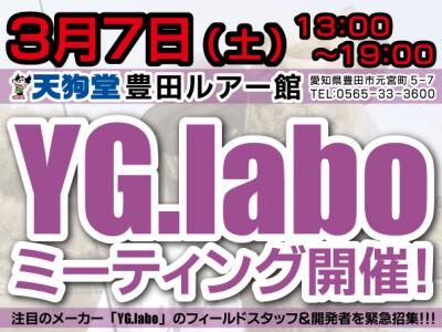 3月7日(土) 豊田ルアー館にて「YG.laboミーティング」を開催いたします!!