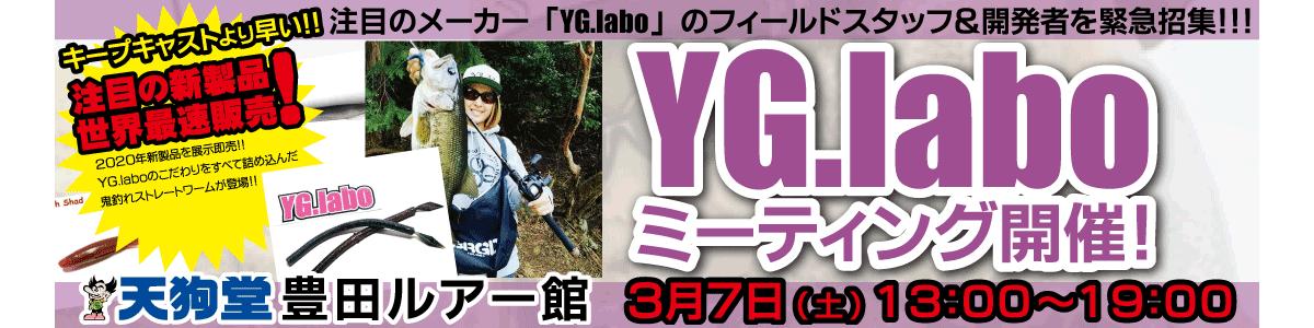 3/7 豊田ルアー館で「YG.labo」イベント開催決定!!