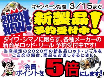 2020 釣り新生活応援セール 開催中!!