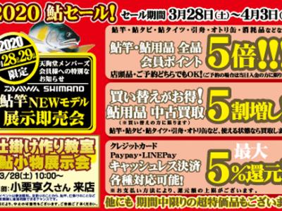 「2020 鮎セール」 豊田本館で開催いたします。