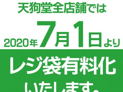 2020年7月1日よりレジ袋が有料化となります。
