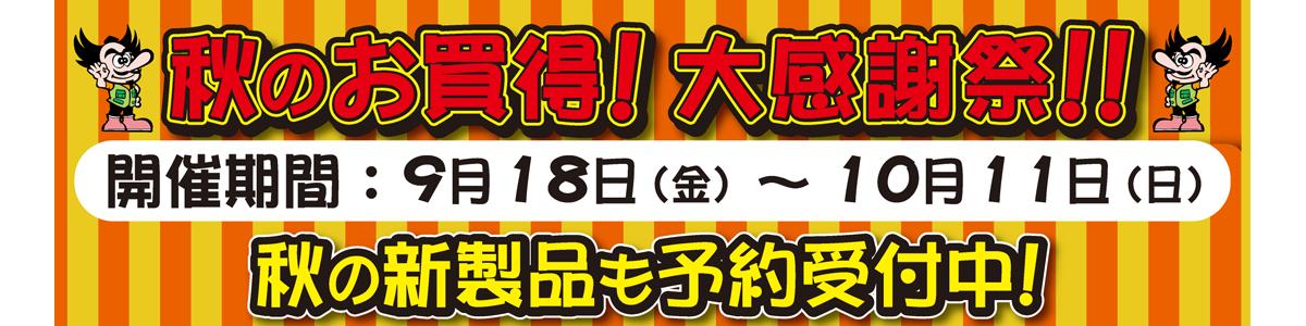 秋のお買得!大感謝祭!! 開催中!!!