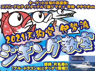 2021年 天狗堂 伊勢湾ジギング教室 も毎月開催いたします!!
